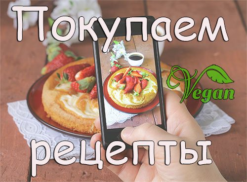 vegan-recipes-buy