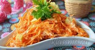 Морковный салат готов